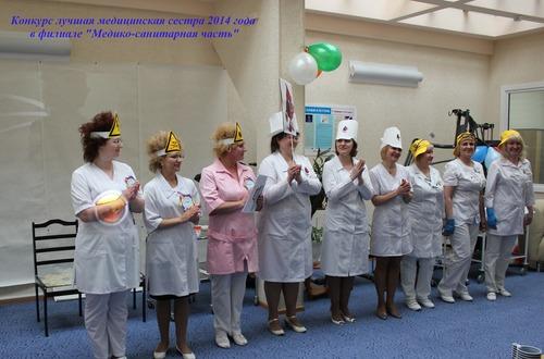 Сценарий конкурс лучший по профессии медсестра