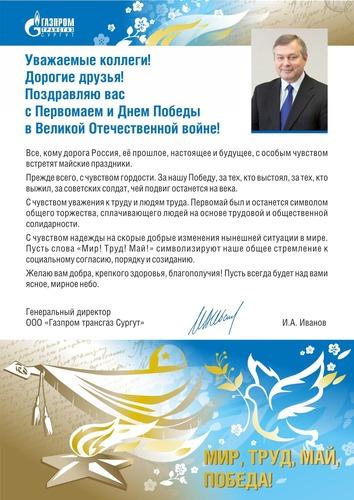 Поздравление с днем рождения компании газпром