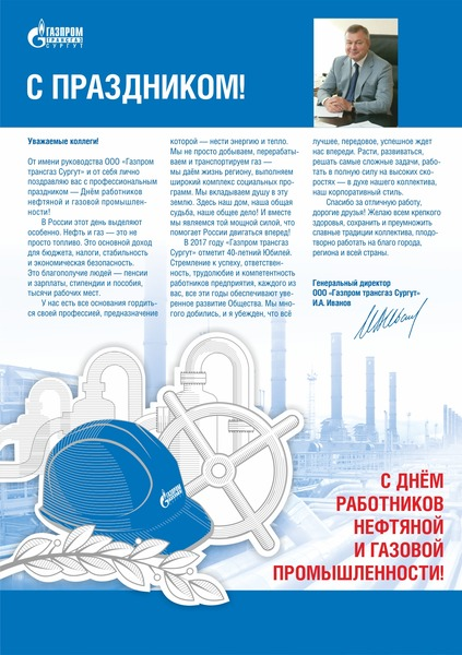 Поздравления работников газпрома