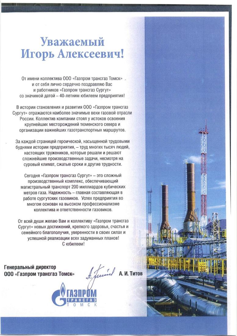 настоящее поздравление генерального директора газпрома даёт право