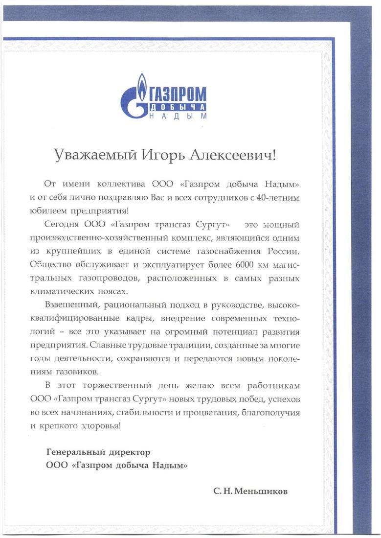 Поздравления директору газпрома с днем рождения