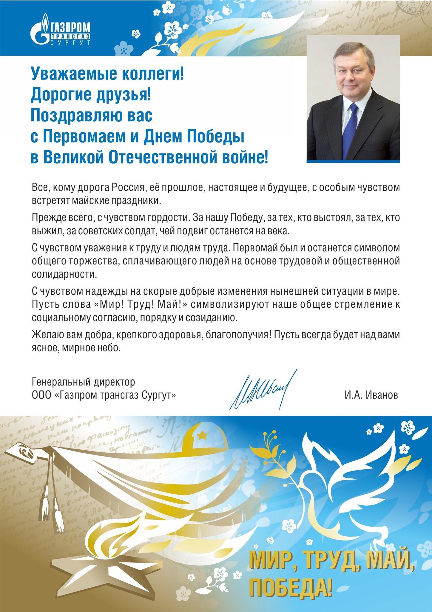 Газпром юбилей поздравления