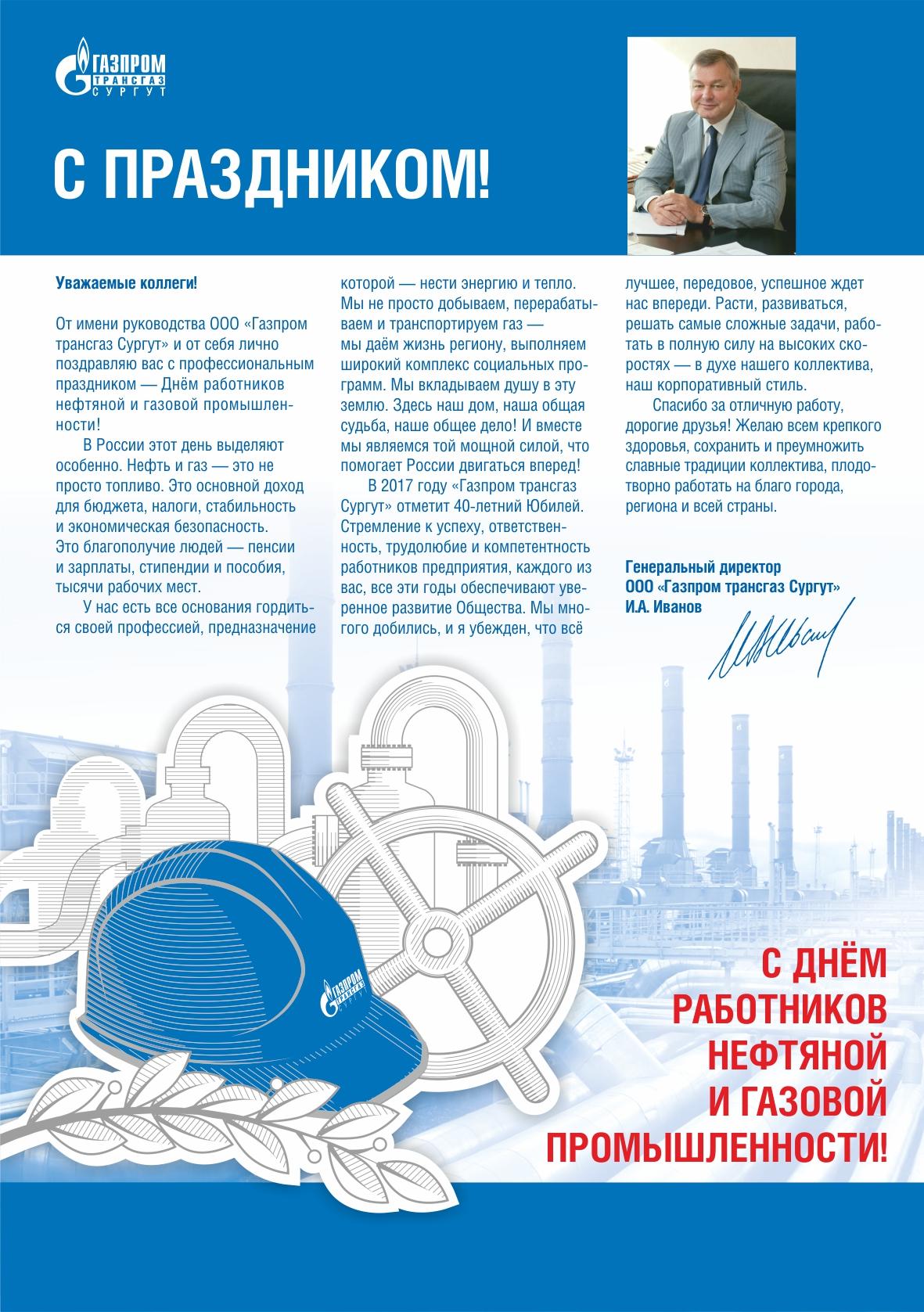 Газпром трансгаз поздравление с юбилеем 8
