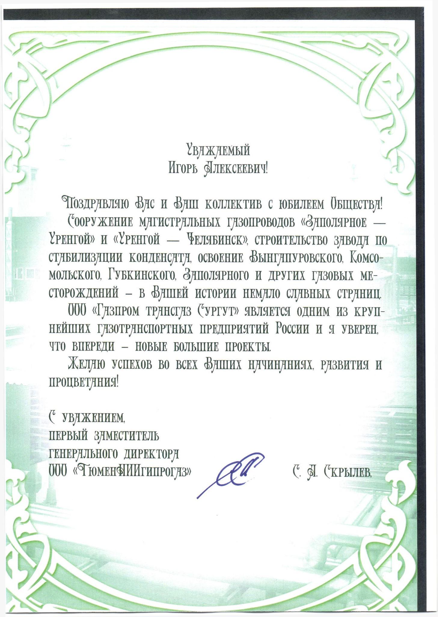 Поздравления с днем рождения зам директора - Поздравок 75