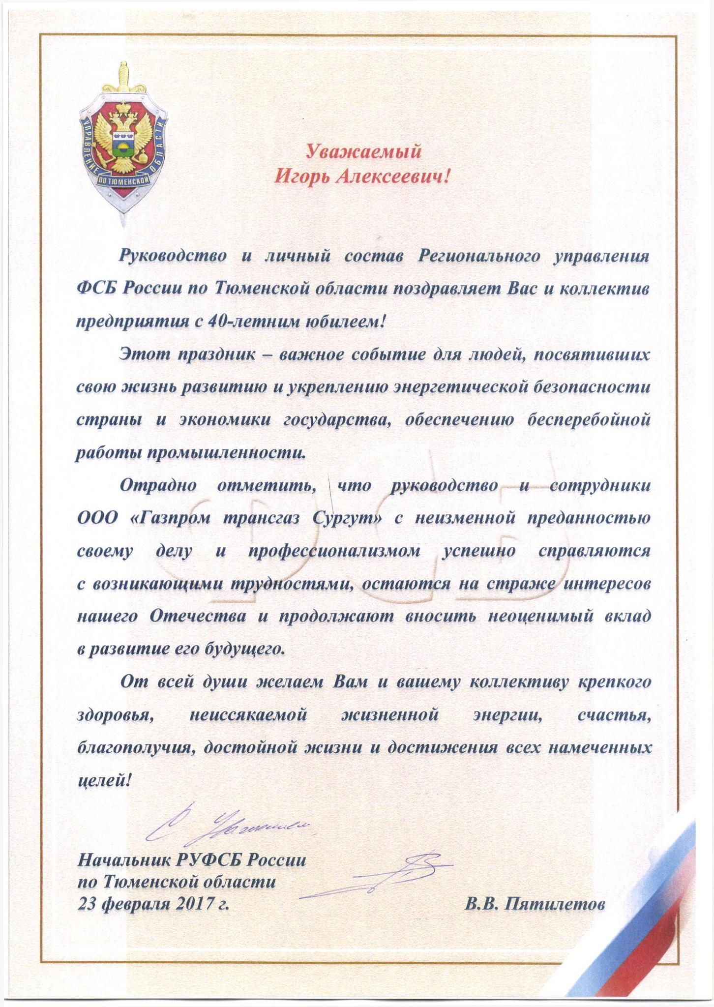 Поздравление для начальника фсб 212