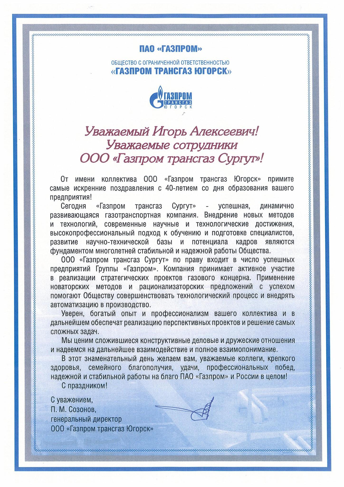 Газпром трансгаз поздравление с юбилеем 77