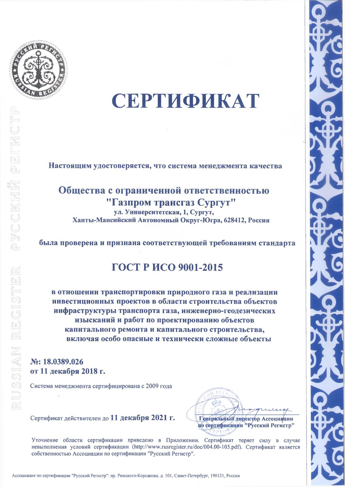 подобрать сертификат газпром картинки иркутска, заканчиваю